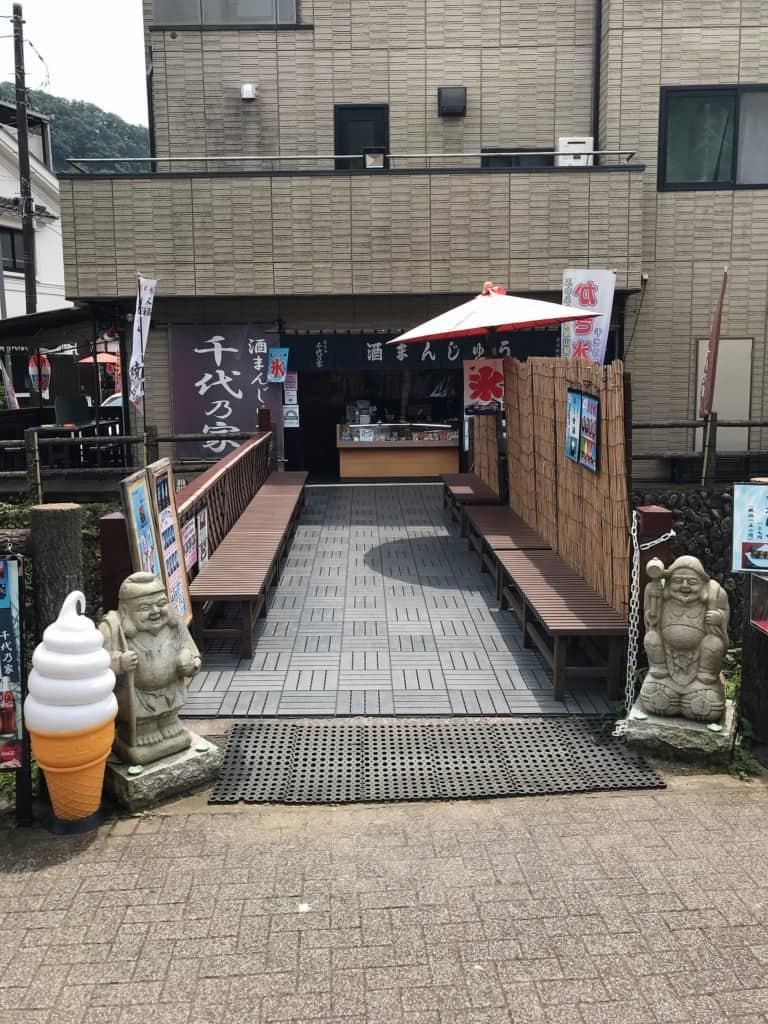 高尾山の和菓子屋「千代乃家」お店外観