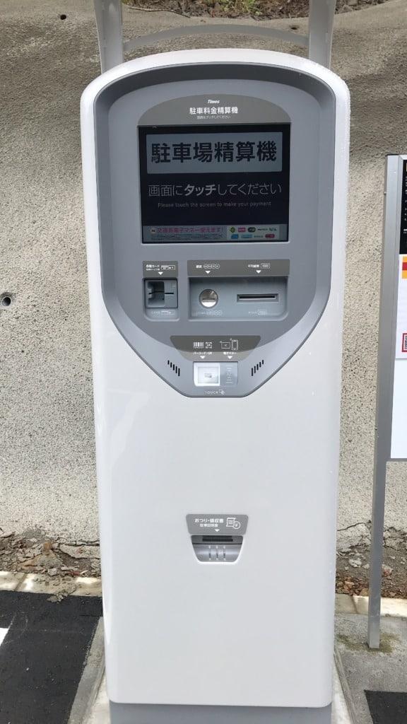 タイムズ高尾山口駅前駐車場 料金精算機