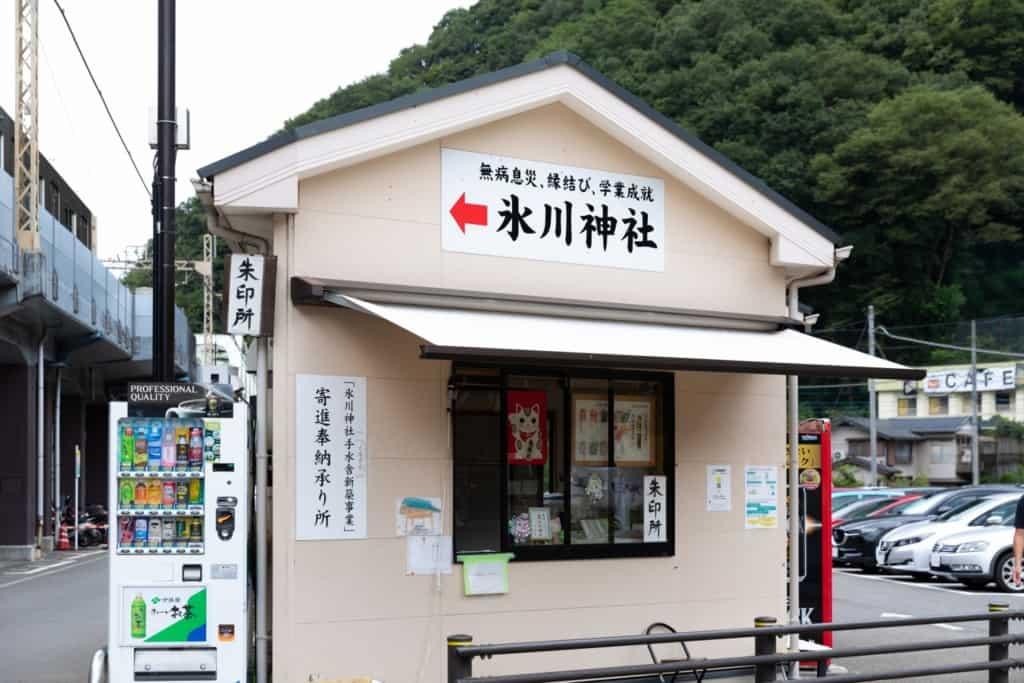 高尾山麓駐車場 氷川神社の朱印所