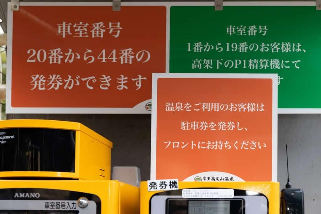 京王高尾山温泉極楽湯へ駐車券を渡す注意書き