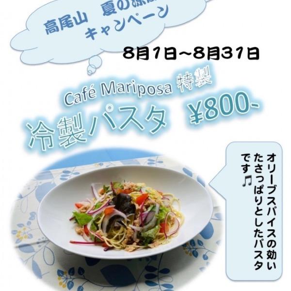 【終了】高尾山夏の涼風そば スタンプキャンペーン