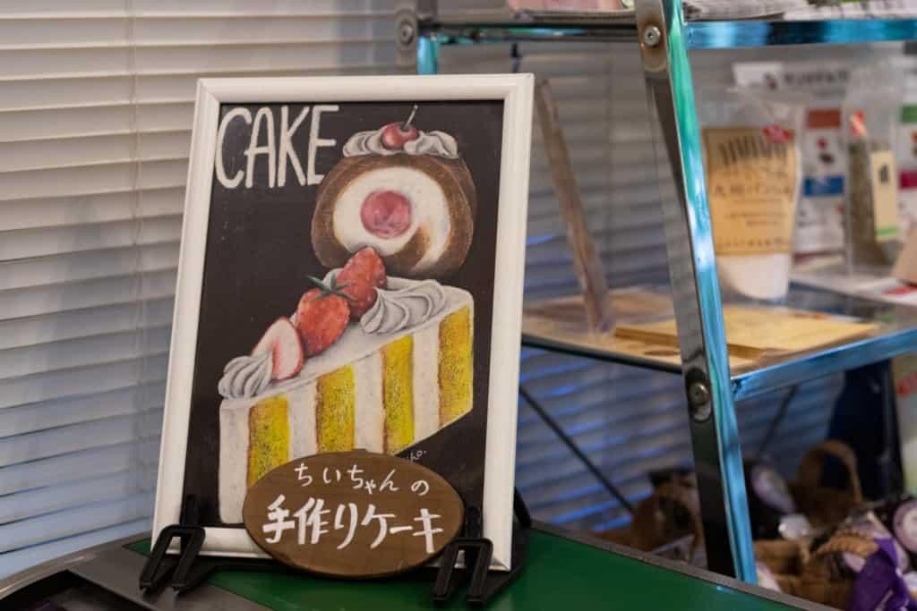 ちいちゃんのショートケーキ