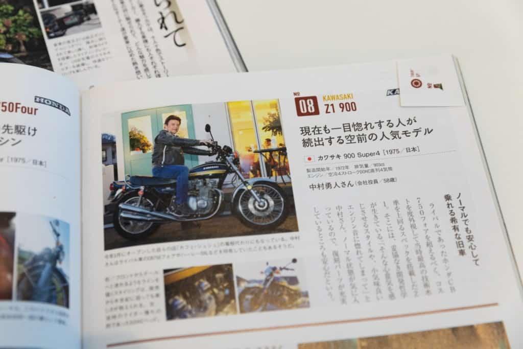雑誌の写真。中村勇人さんがカワサキZ1に乗っているシーン