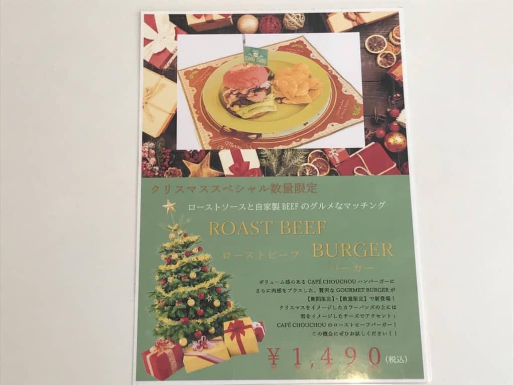 Cafe CHOU CHOU(カフェ シュシュ)メニュー4
