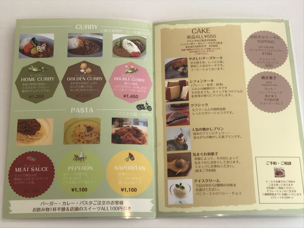 CAFE CHOU CHOU(カフェ シュシュ)メニュー2