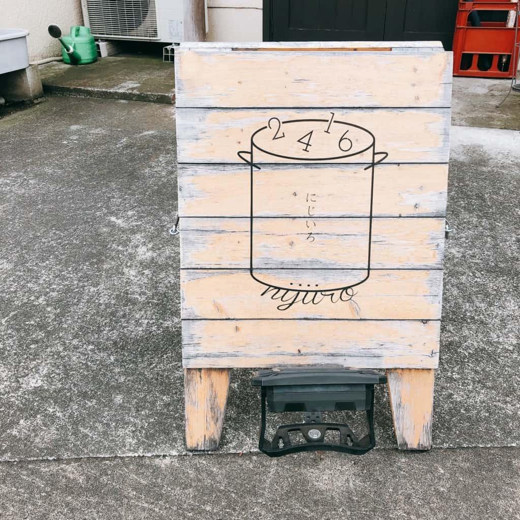 西寺方町のラーメン「にじいろ」の看板