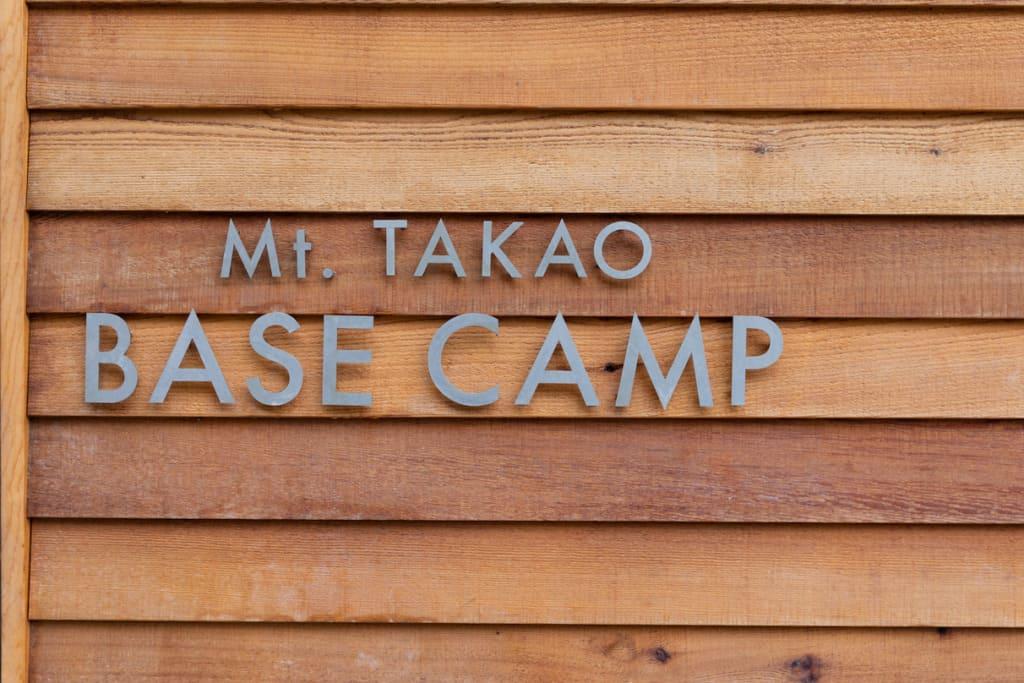 Mt.TAKAO BASE CAMPの入り口ロゴ